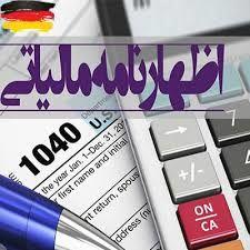 مالیات علی الراس نمیگیریم