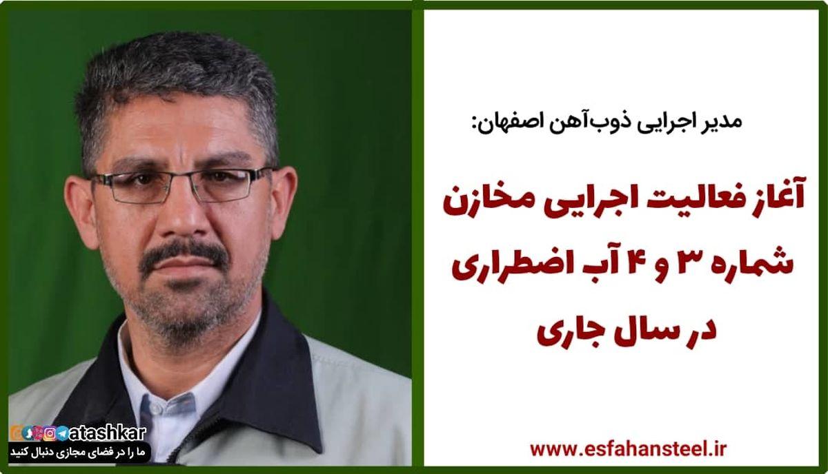 آغاز فعالیت اجرایی مخازن شماره ۳ و ۴ آب اضطراری ذوب اهن اصفهان در سال جاری