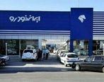 قیمت خودروهای ایران خودرو در شهریورماه | جدول قیمت خودرو