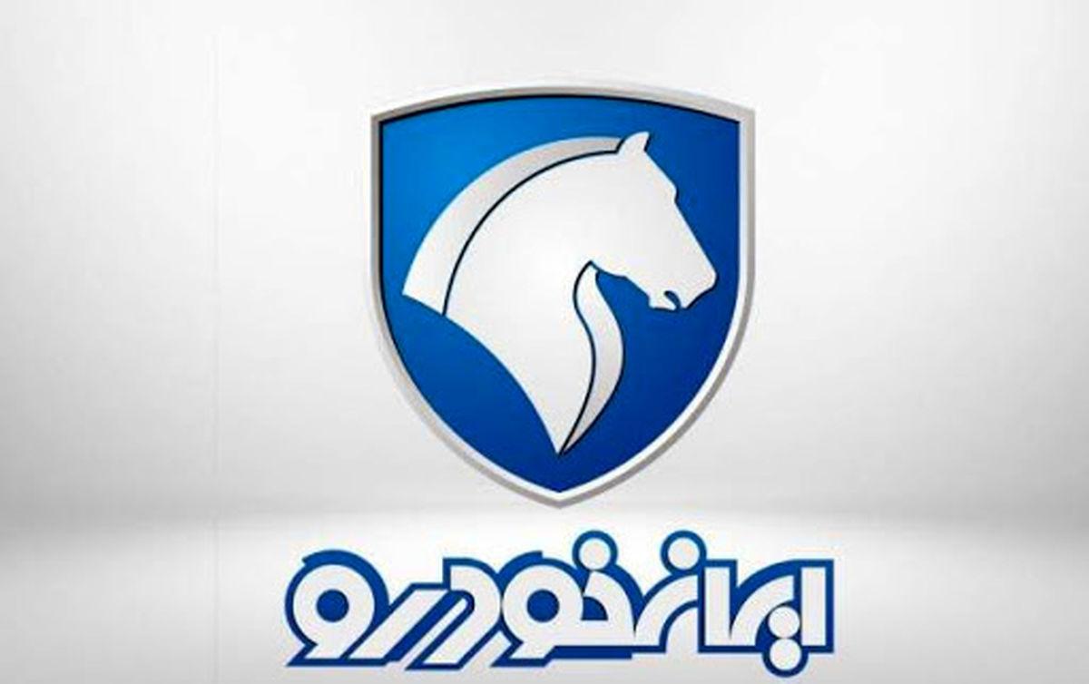 فروش فوق العاده ایران خودرو شروع شد