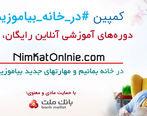 بانک ملت حامی فراخوان ملی برای کمپین رایگان آموزشی