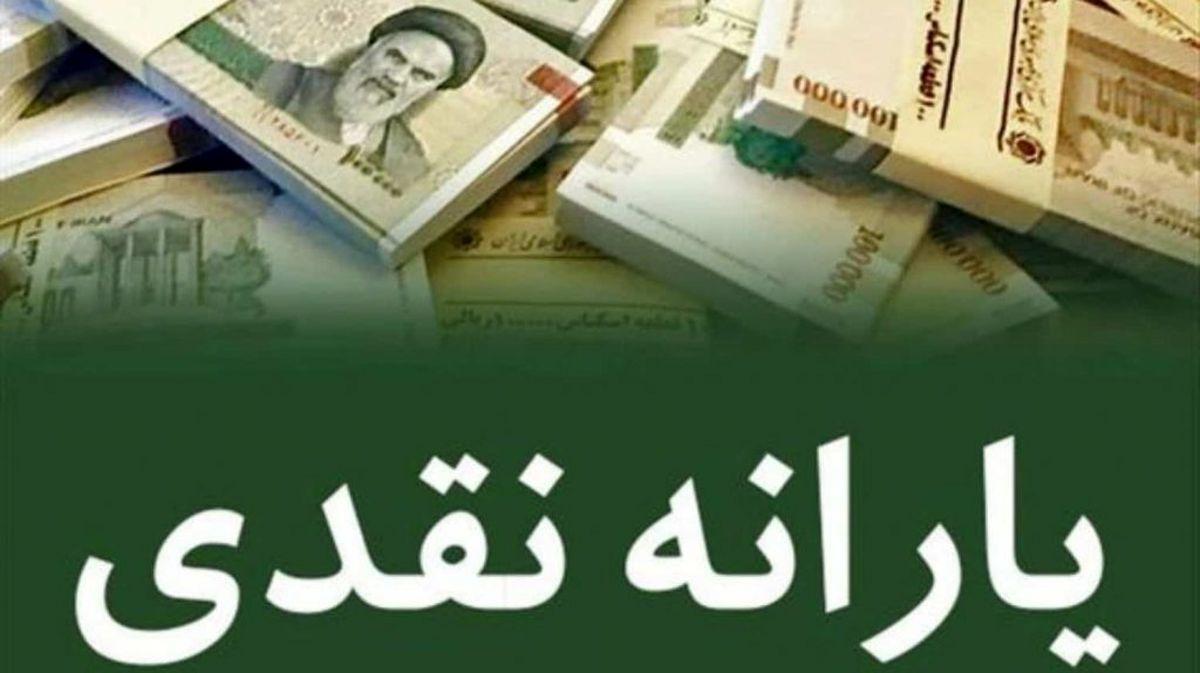 خبر خوش | مبلغ یارانه نقدی افزایش می یابد + جزئیات