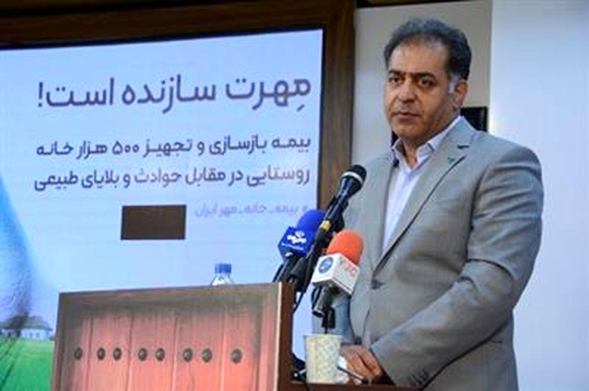 بیمه ۵۰۰هزار خانه روستایی ۳ استان محروم، افتخار بانک مهرایران است