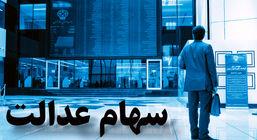 خبر خوش برای فروشندگان سهام عدالت + فیلم