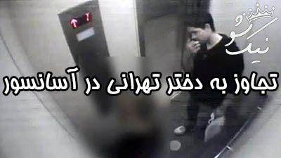 تجاوز جنجالی به دختر تهرانی در اسانسور + عکس جنجالی