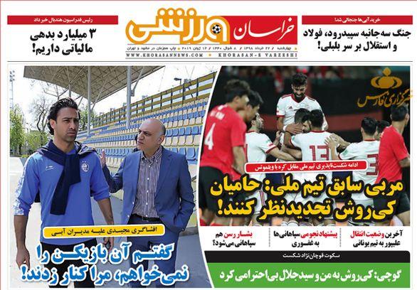 صفحه اول روزنامههای امروز چهارشنبه 22 خرداد