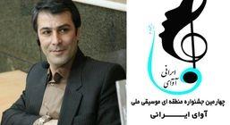 چهارمین جشنواره موسیقی ملی «آوای ایرانی» در دلیجان شهر غارها و درهها برگزار میشود