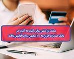 افزایش سقف تراکنش ریالی کارت به کارت در بانک صادرات ایران به ١٠٠ میلیون ریال