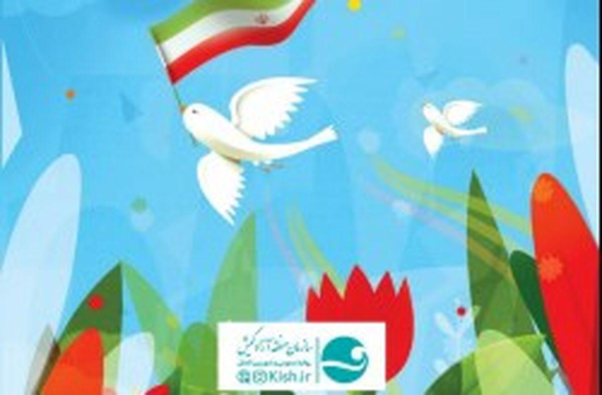 برگزاری جشن انقلاب اسلامی در جزیره کیش