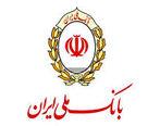 افزایش سقف برداشت نقدی خودپردازهای بانک ملی ایران در ایام اربعین