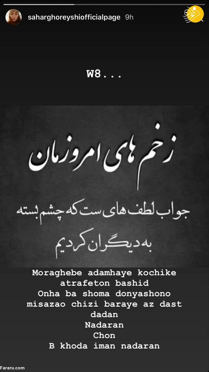 (عکس) ماجرای عکسهای لو رفته مهدی طارمی و سحر قریشی!