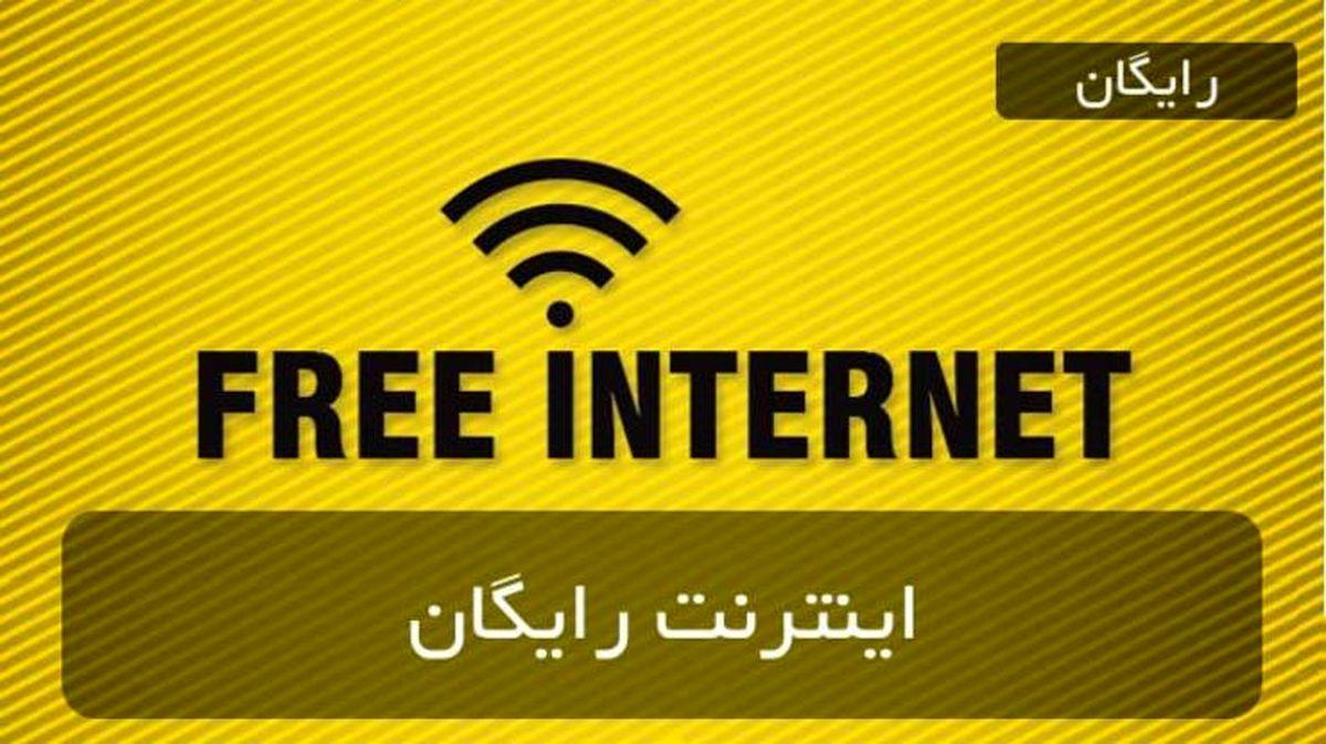 خبر خوش برای فرهنگیان   ٢٠ گیگابایت اینترنت رایگان برای معلمان