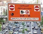 طرح ترافیک تهران در استانه تغییرات کلی