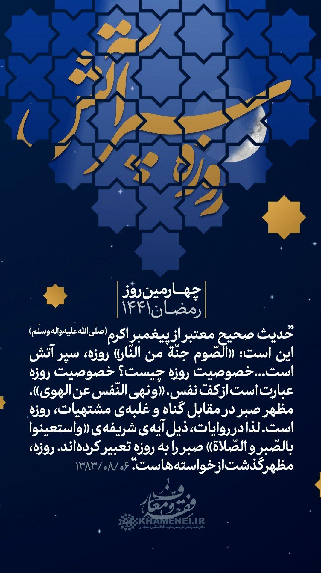 عکس , ماه مبارک رمضان , پوستر ,