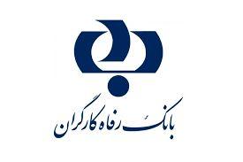تقدیر مجلس از عملکرد مطلوب واگذاری اموال بانک رفاه