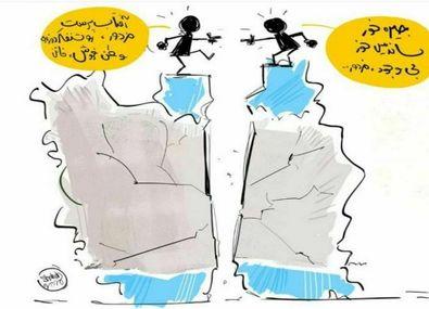 وضعیت این روز های ایران کارتونی شد + عکس