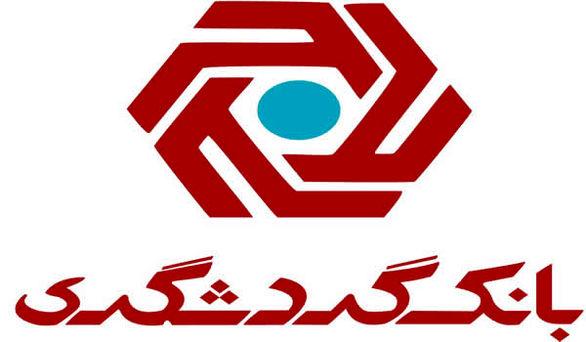 حرکت جهادی بانک گردشگری در مسیر تحقق شعار رونق تولید