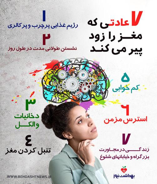 ۷ عادتی که مغز را زود پیر میکند +اینفوگرافیک