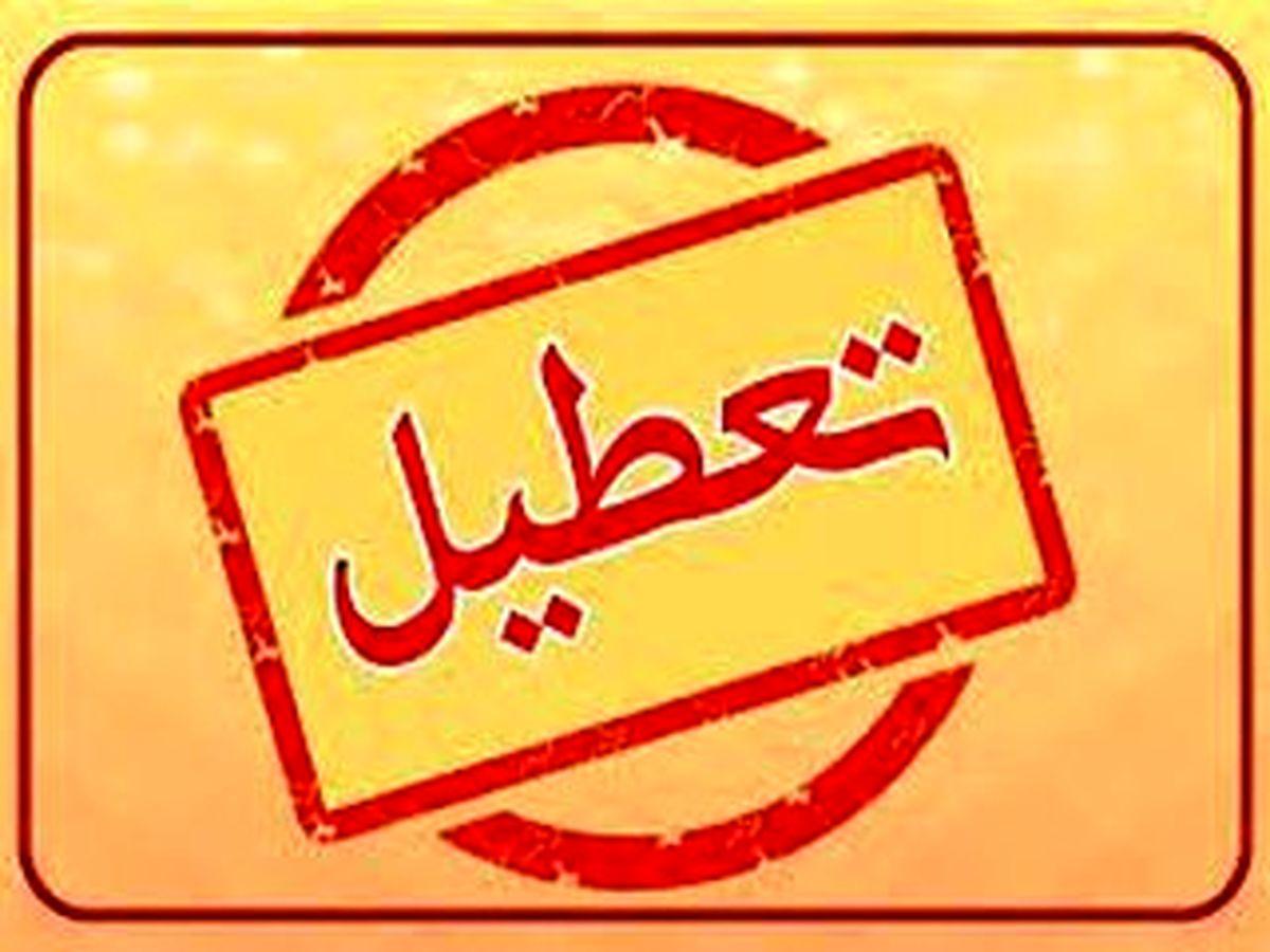 خبر فوری / تهران تعطیل شد + جزئیات