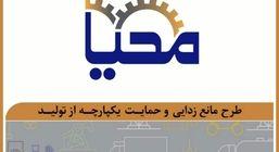 طرح «محیا»ی بانک صادرات ایران ،حامی تولید ملی