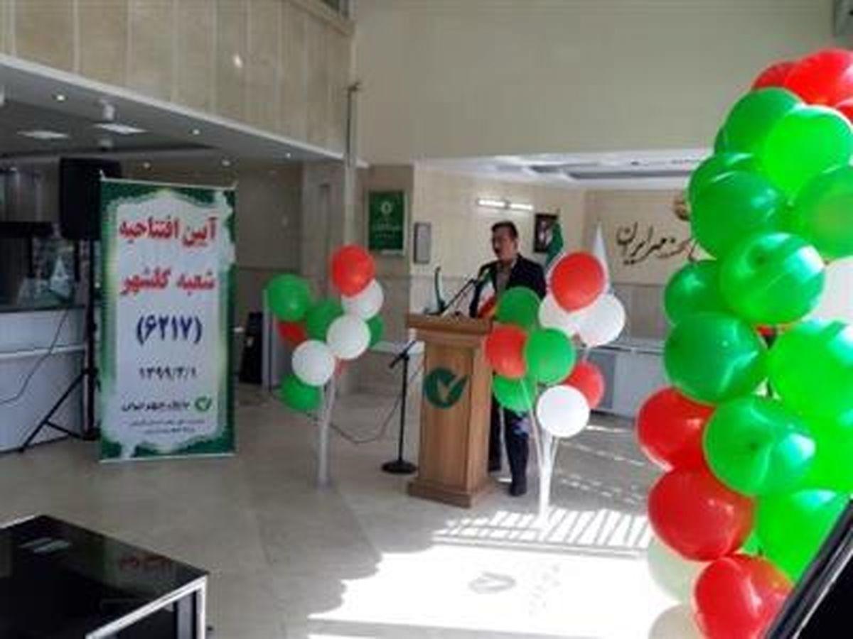 افتتاح چهاردهمین شعبه بانک قرض الحسنه مهر ایران در استان گلستان
