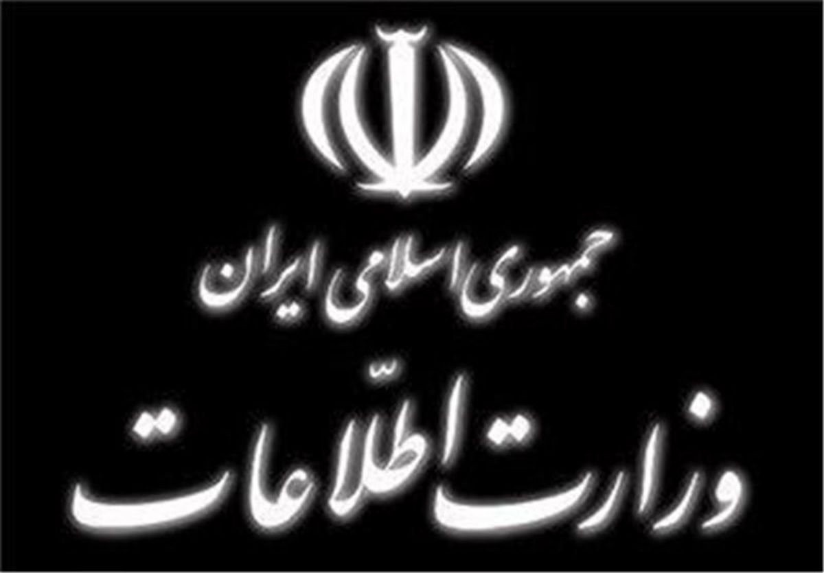 تکذیبیه وزارت اطلاعات درباره یک خبر