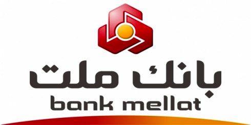 حضور بانک ملت در دوازدهمین نمایشگاه بین المللی بورس، بانک و بیمه