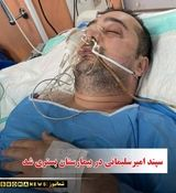 سپند امیرسلیمانی دوباره در بیمارستان بستری شد + عکس