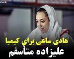 هادی ساعی: برای کیمیا علیزاده متاسفم + فیلم