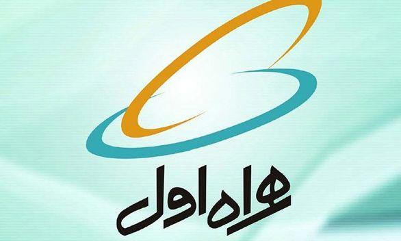 همراه اول ، همراه کالای ایرانی در سال جدید/حمایت همراه اول از تولید ملی در بازار داغ شب عید