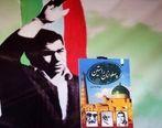 واکنش قهرمانان کشتی به حذف نام «تختی» از یکی از خیابانهای تهران