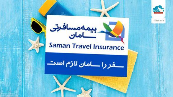 با بیمه سفر راحت مسافرت کنید