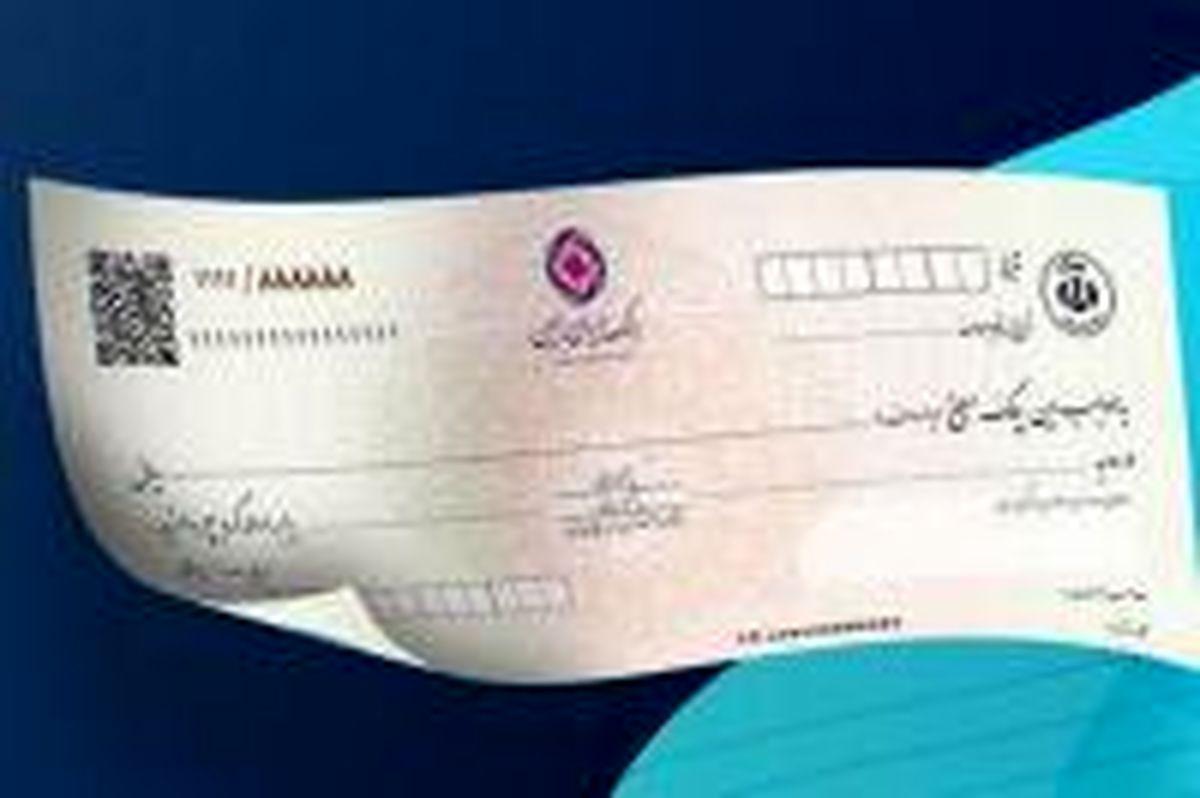 مراحل ثبت، تایید و انتقال چکهای صیادی برای اشخاص حقیقی در اینترنت بانک ایران زمین